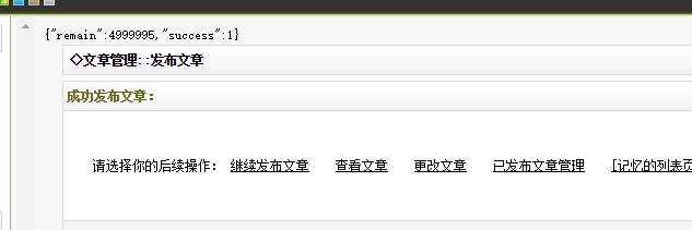 dedecms 百度主动推送功能效果演示