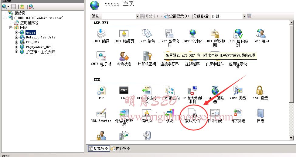 默认文档设置位置
